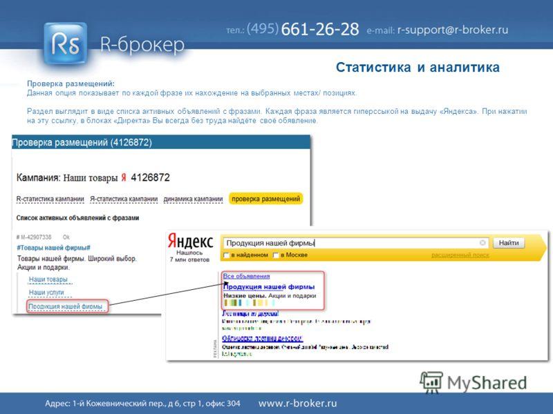 Cервис R-broker ® 43/41 Проверка размещений: Данная опция показывает по каждой фразе их нахождение на выбранных местах/ позициях. Раздел выглядит в виде списка активных объявлений с фразами. Каждая фраза является гиперссыкой на выдачу «Яндекса». При