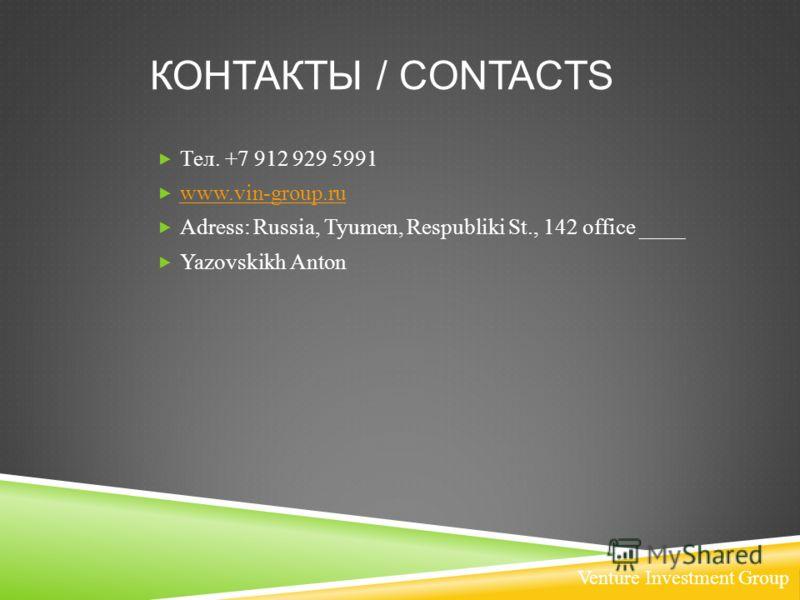 КОНТАКТЫ / CONTACTS Тел. +7 912 929 5991 www.vin-group.ru Adress: Russia, Tyumen, Respubliki St., 142 office ____ Yazovskikh Anton Venture Investment Group