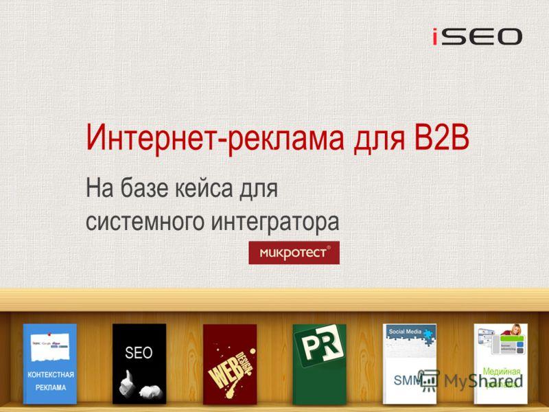 Интернет-реклама для B2B На базе кейса для системного интегратора