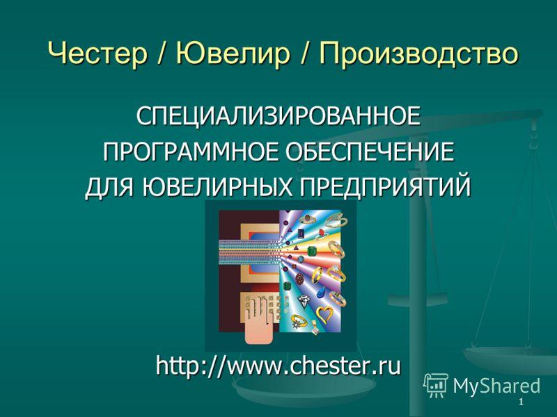 1 Честер / Ювелир / Производство СПЕЦИАЛИЗИРОВАННОЕ ПРОГРАММНОЕ ОБЕСПЕЧЕНИЕ ДЛЯ ЮВЕЛИРНЫХ ПРЕДПРИЯТИЙ http://www.chester.ru