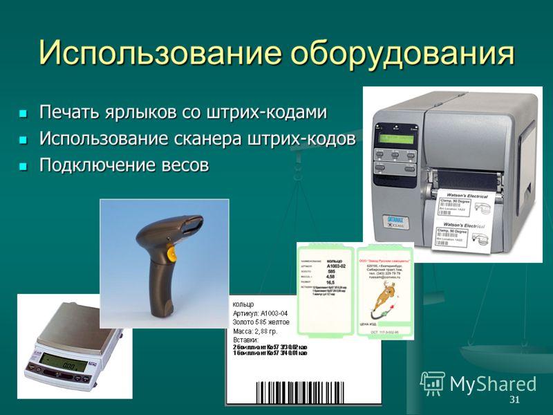 Использование оборудования 31 Печать ярлыков со штрих-кодами Печать ярлыков со штрих-кодами Использование сканера штрих-кодов Использование сканера штрих-кодов Подключение весов Подключение весов