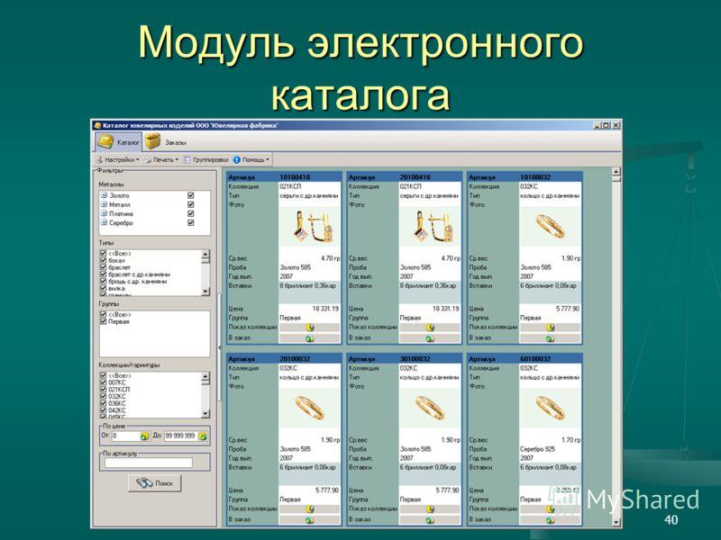 Модуль электронного каталога 40