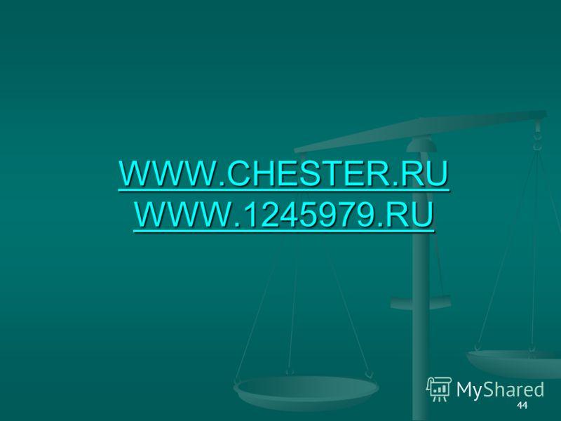 44 WWW.CHESTER.RU WWW.1245979.RU WWW.CHESTER.RU WWW.1245979.RU