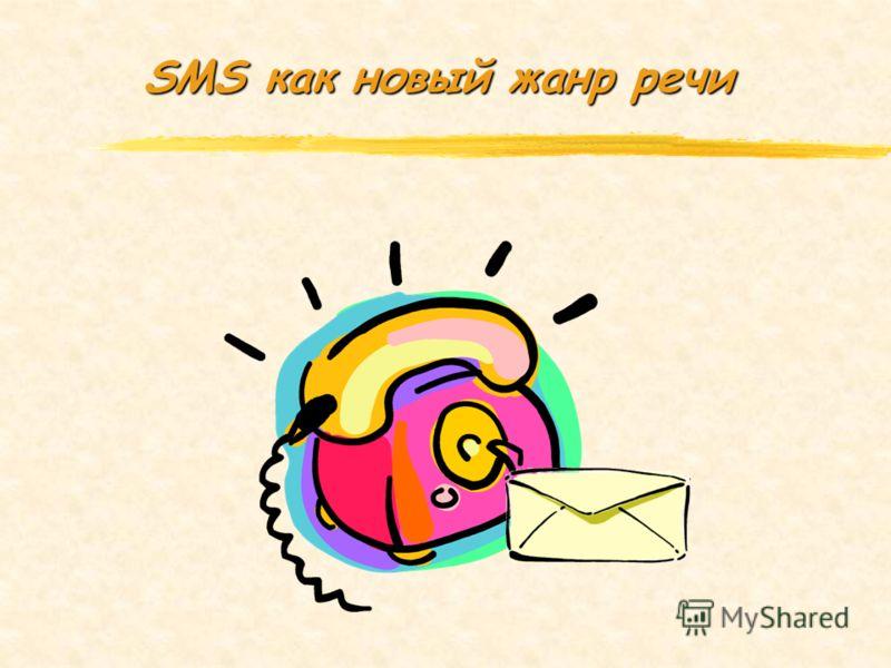 SMS как новый жанр речи