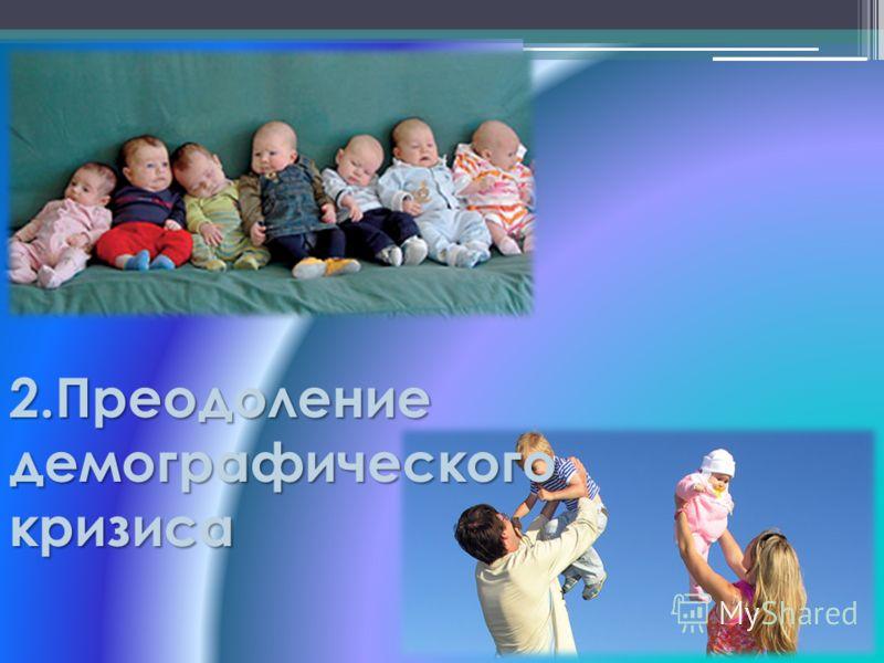 2.Преодоление демографического кризиса