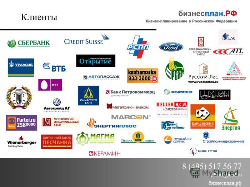8 (495) 517 56 77 planrf@mail.ru бизнесплан.рф Клиенты