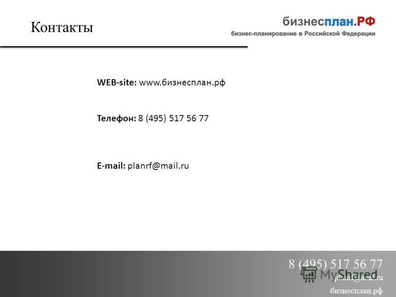 8 (495) 517 56 77 planrf@mail.ru бизнесплан.рф Контакты WEB-site: www.бизнесплан.рф Телефон: 8 (495) 517 56 77 E-mail: planrf@mail.ru