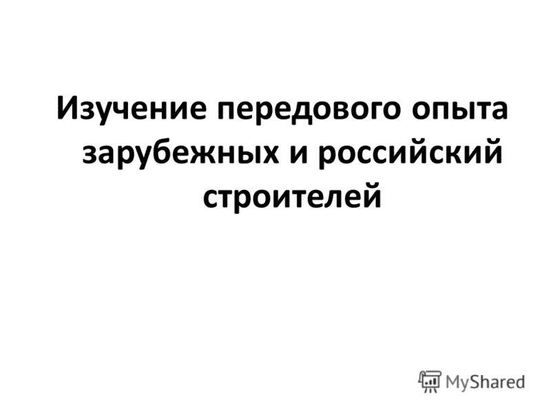 Изучение передового опыта зарубежных и российский строителей