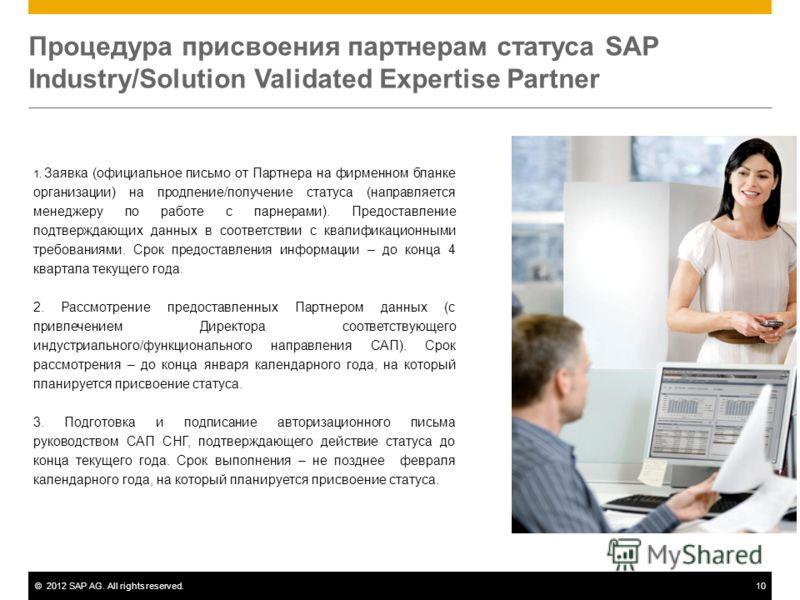©2012 SAP AG. All rights reserved.10 Процедура присвоения партнерам статуса SAP Industry/Solution Validated Expertise Partner 1. Заявка (официальное письмо от Партнера на фирменном бланке организации) на продление/получение статуса (направляется мене