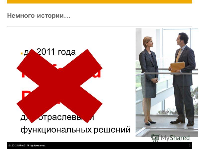 ©2012 SAP AG. All rights reserved.2 Немного истории… до 2011 года Preferred Partner для отраслевых и функциональных решений
