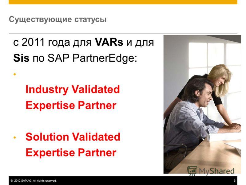 ©2012 SAP AG. All rights reserved.3 Существующие статусы с 2011 года для VARs и для Sis по SAP PartnerEdge: Industry Validated Expertise Partner Solution Validated Expertise Partner