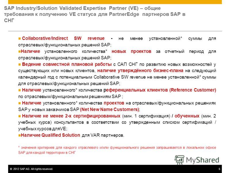 ©2012 SAP AG. All rights reserved.5 SAP Industry/Solution Validated Expertise Partner (VE) – общие требования к получению VE статуса для PartnerEdge партнеров SAP в СНГ Collaborative/Indirect SW revenue - не менее установленной* суммы для отраслевых/