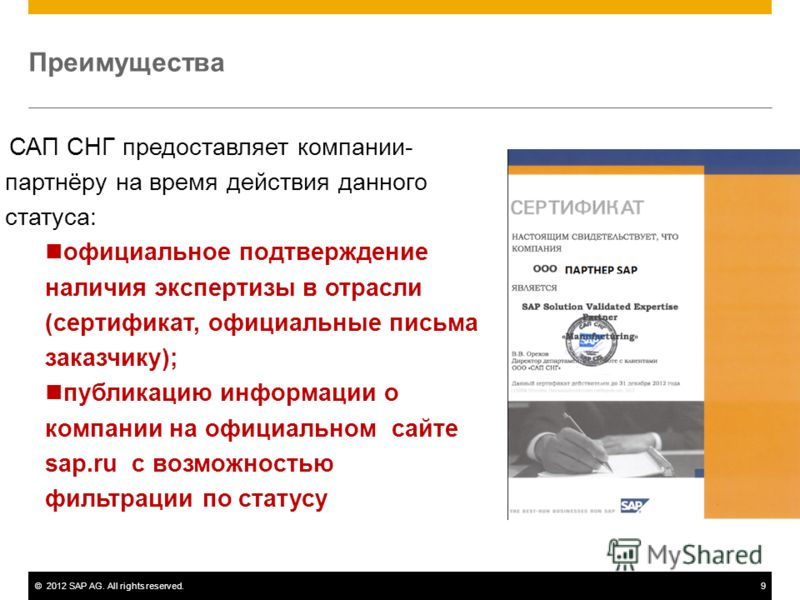 ©2012 SAP AG. All rights reserved.9 Преимущества САП СНГ предоставляет компании- партнёру на время действия данного статуса: официальное подтверждение наличия экспертизы в отрасли (сертификат, официальные письма заказчику); публикацию информации о ко