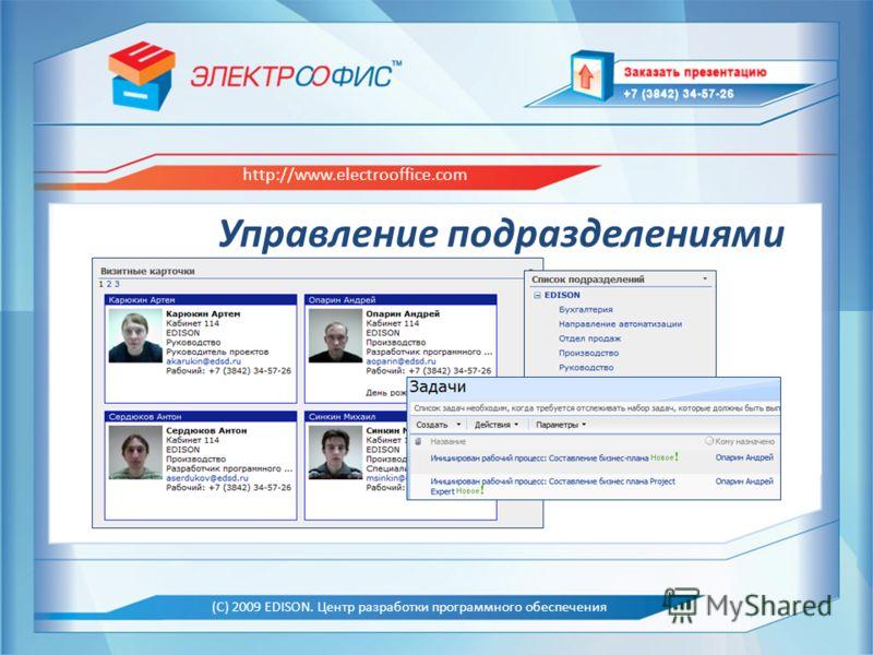 EDISON. Центр разработки программного обеспечения http://www.edsd.ru Образец заголовка (С) 2009 EDISON. Центр разработки программного обеспечения http://www.electrooffice.com Управление подразделениями