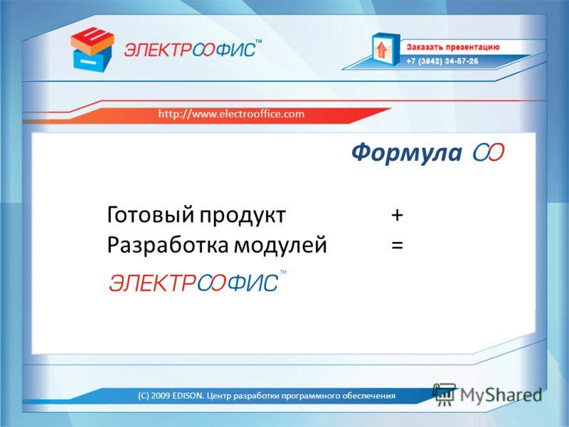 EDISON. Центр разработки программного обеспечения http://www.edsd.ru Образец заголовка (С) 2009 EDISON. Центр разработки программного обеспечения http://www.electrooffice.com Формула Готовый продукт + Разработка модулей =