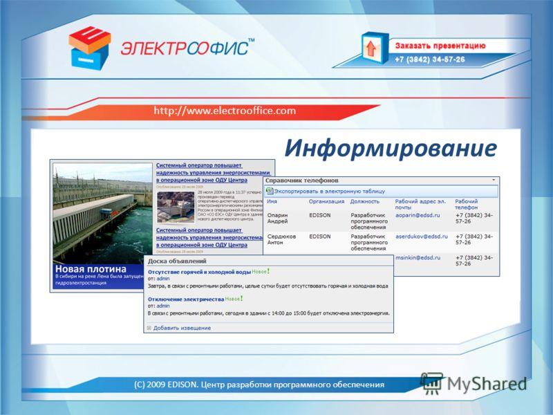 EDISON. Центр разработки программного обеспечения http://www.edsd.ru Образец заголовка (С) 2009 EDISON. Центр разработки программного обеспечения http://www.electrooffice.com Информирование