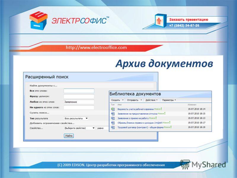 EDISON. Центр разработки программного обеспечения http://www.edsd.ru Образец заголовка (С) 2009 EDISON. Центр разработки программного обеспечения http://www.electrooffice.com Архив документов