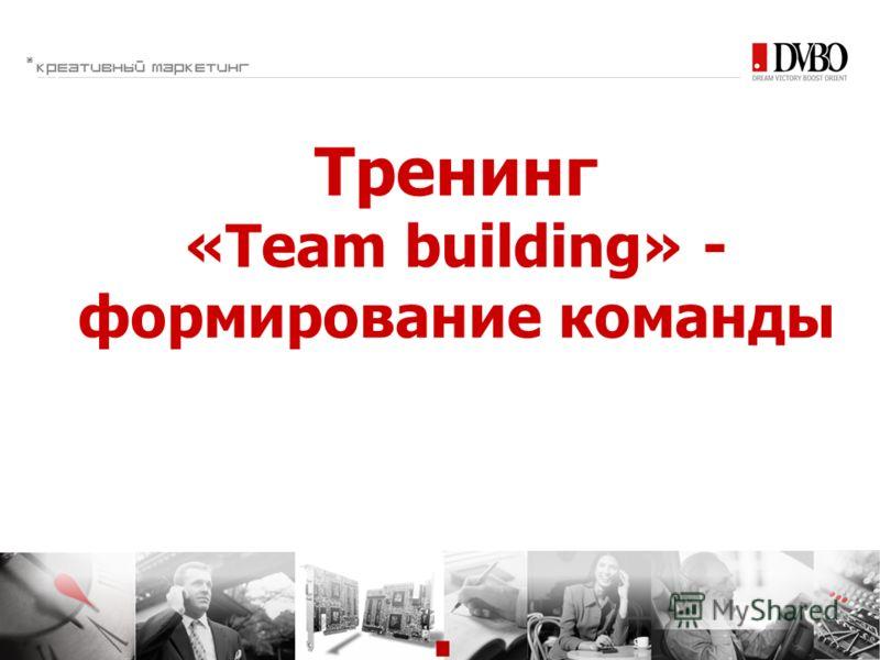 Тренинг «Team building» - формирование команды