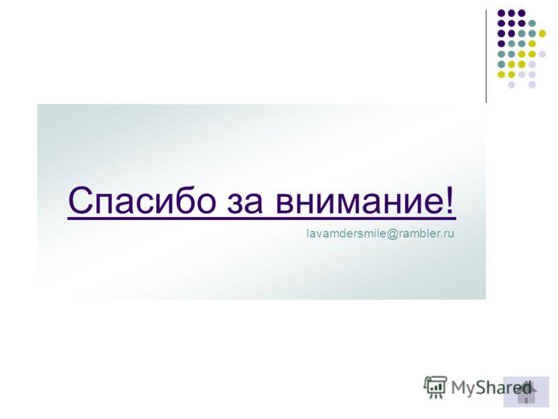 Спасибо за внимание! lavamdersmile@rambler.ru