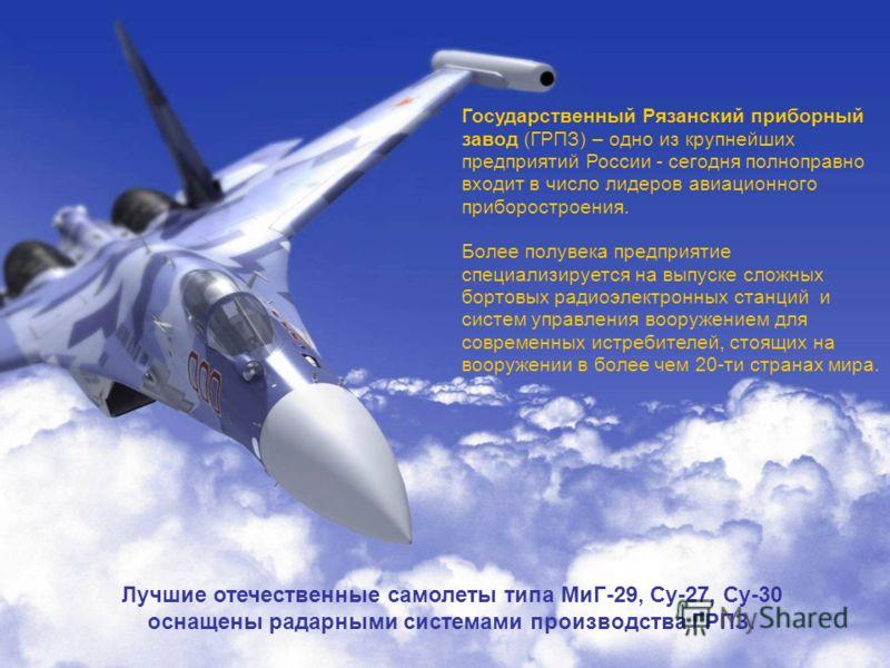 Государственный Рязанский приборный завод (ГРПЗ) – одно из крупнейших предприятий России - сегодня полноправно входит в число лидеров авиационного приборостроения. Более полувека предприятие специализируется на выпуске сложных бортовых радиоэлектронн
