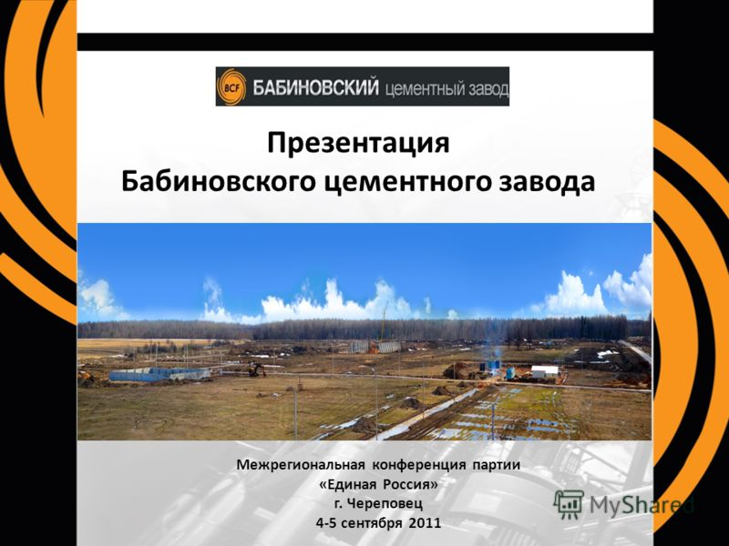 Межрегиональная конференция партии «Единая Россия» г. Череповец 4-5 сентября 2011 Презентация Бабиновского цементного завода