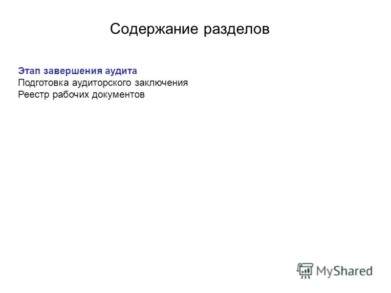 Содержание разделов Этап завершения аудита Подготовка аудиторского заключения Реестр рабочих документов