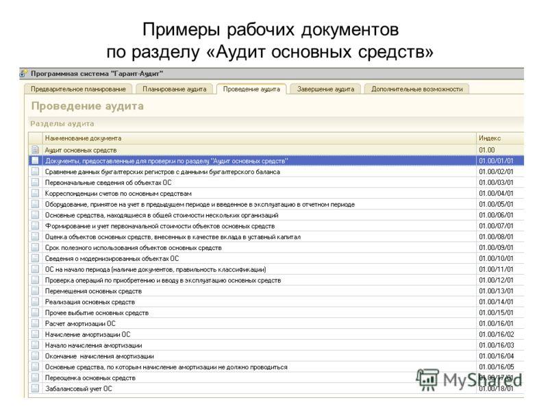 Примеры рабочих документов по разделу «Аудит основных средств»