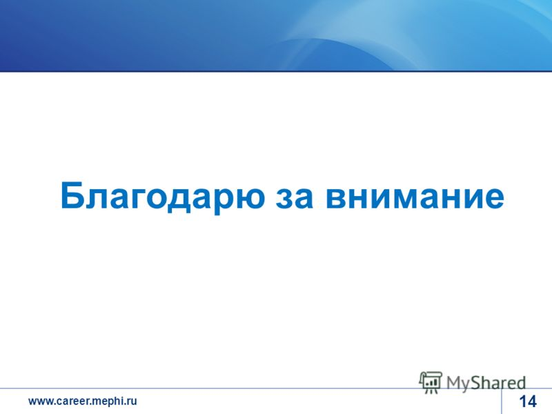 www.career.mephi.ru Благодарю за внимание 14