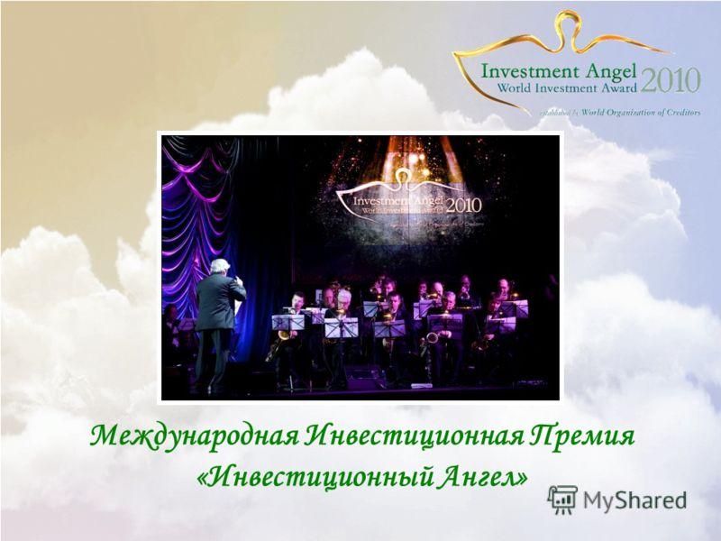 Международная Инвестиционная Премия «Инвестиционный Ангел»