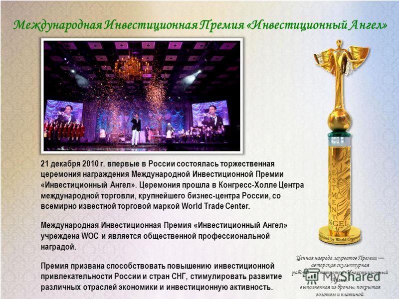 Международная Инвестиционная Премия «Инвестиционный Ангел» 21 декабря 2010 г. впервые в России состоялась торжественная церемония награждения Международной Инвестиционной Премии «Инвестиционный Ангел». Церемония прошла в Конгресс-Холле Центра междуна