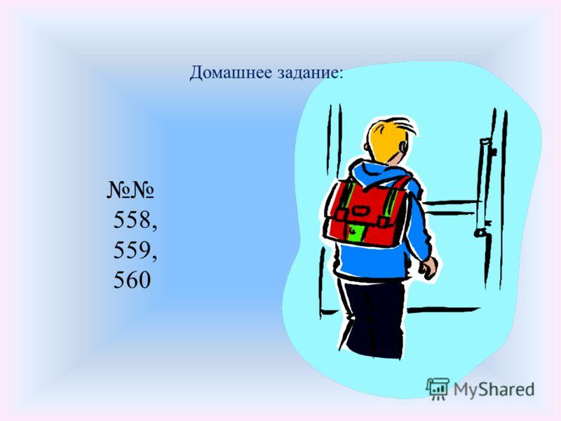 Домашнее задание : 558, 559, 560