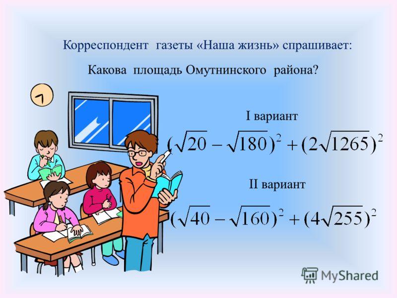 Корреспондент газеты « Наша жизнь » спрашивает : Какова площадь Омутнинского района ? I вариант II вариант