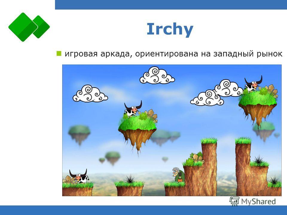 Irchy игровая аркада, ориентирована на западный рынок