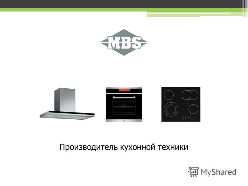 Производитель кухонной техники