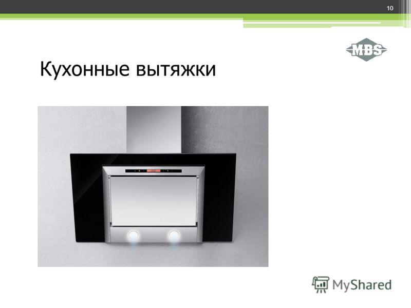 Кухонные вытяжки 10