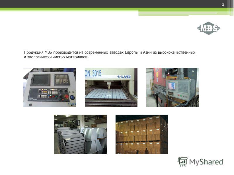 Продукция MBS производится на современных заводах Европы и Азии из высококачественных и экологически чистых материалов. 3