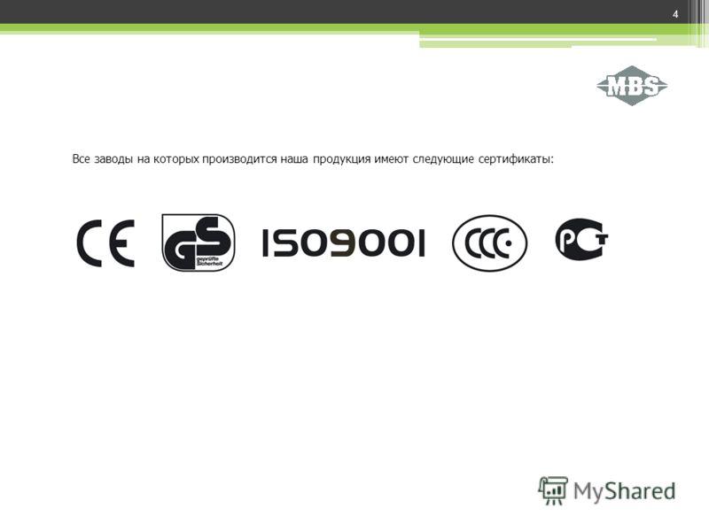 Все заводы на которых производится наша продукция имеют следующие сертификаты: 4