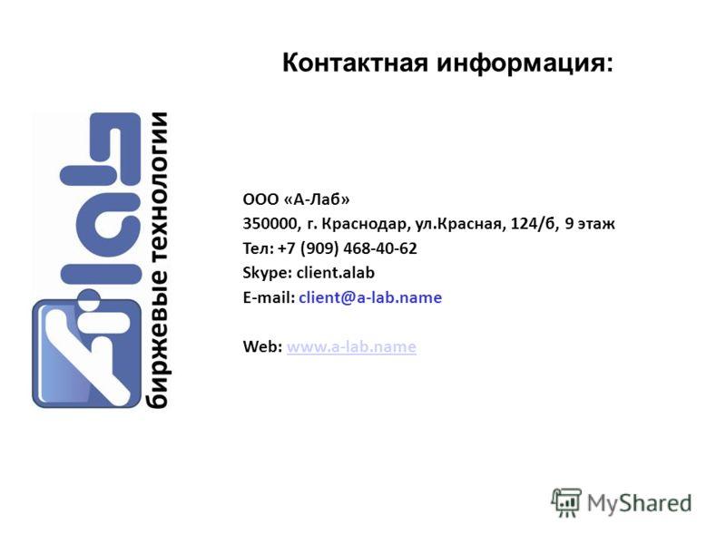 Контактная информация: ООО «А-Лаб» 350000, г. Краснодар, ул.Красная, 124/б, 9 этаж Тел: +7 (909) 468-40-62 Skype: client.alab E-mail: client@a-lab.name Web: www.a-lab.namewww.a-lab.name