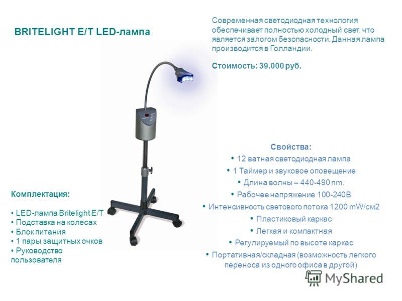Свойства: 12 ватная светодиодная лампа 1 Таймер и звуковое оповещение Длина волны – 440-490 nm. Рабочее напряжение 100-240В Интенсивность светового потока 1200 mW/см2 Пластиковый каркас Легкая и компактная Регулируемый по высоте каркас Портативная/ск