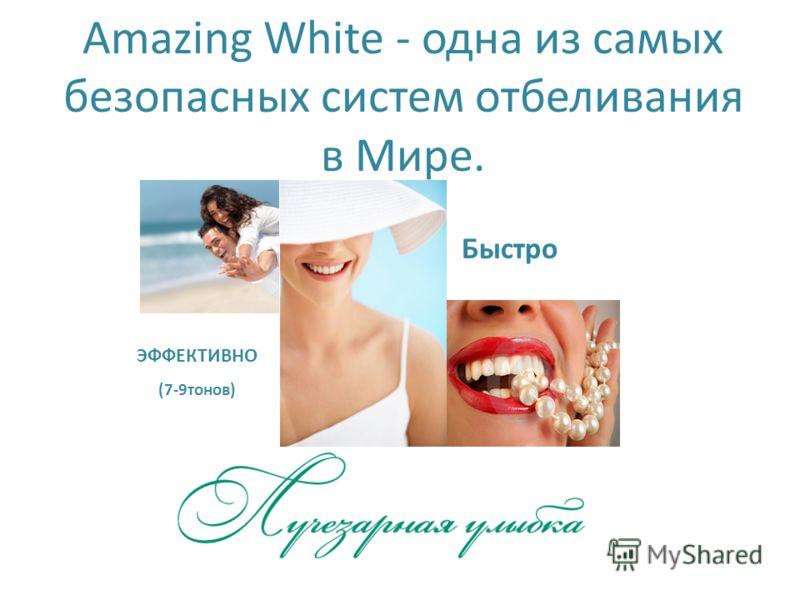 Amazing White - одна из самых безопасных систем отбеливания в Мире. Быстро ЭФФЕКТИВНО (7-9тонов)
