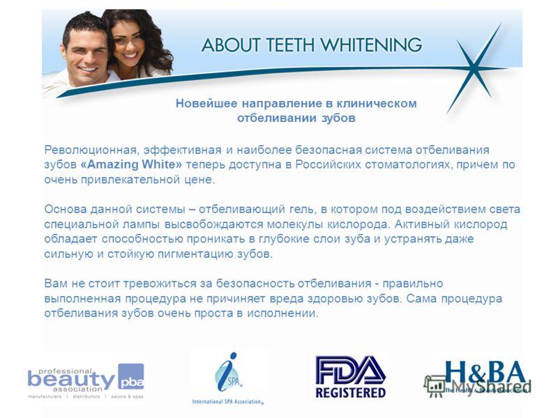 Новейшее направление в клиническом отбеливании зубов Революционная, эффективная и наиболее безопасная система отбеливания зубов «Amazing White» теперь доступна в Российских стоматологиях, причем по очень привлекательной цене. Основа данной системы –
