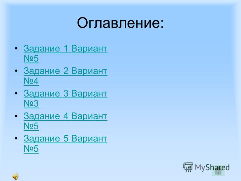 Оглавление: Задание 1 Вариант 5Задание 1 Вариант 5 Задание 2 Вариант 4Задание 2 Вариант 4 Задание 3 Вариант 3Задание 3 Вариант 3 Задание 4 Вариант 5Задание 4 Вариант 5 Задание 5 Вариант 5Задание 5 Вариант 5