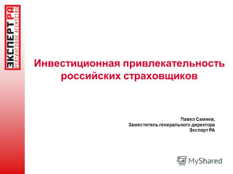Инвестиционная привлекательность российских страховщиков Павел Самиев, Заместитель генерального директора Эксперт РА