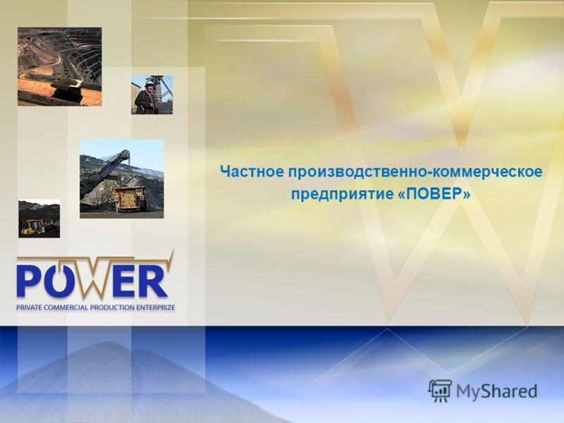 Частное производственно-коммерческое предприятие «ПОВЕР»