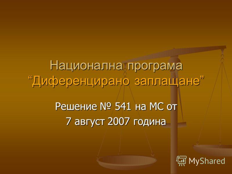Национална програма Диференцирано заплащане Решение 541 на МС от 7 август 2007 година
