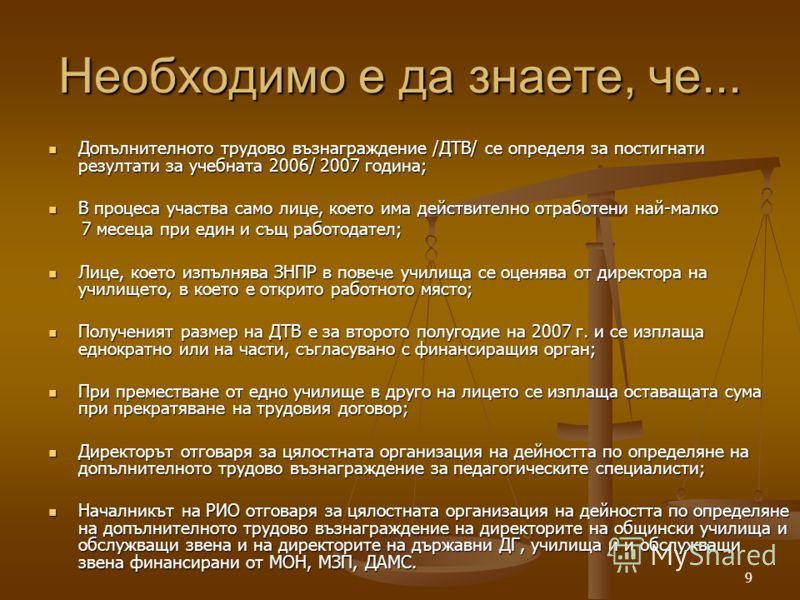 9 Необходимо е да знаете, че... Допълнителното трудово възнаграждение /ДТВ/ се определя за постигнати резултати за учебната 2006/ 2007 година; Допълнителното трудово възнаграждение /ДТВ/ се определя за постигнати резултати за учебната 2006/ 2007 годи