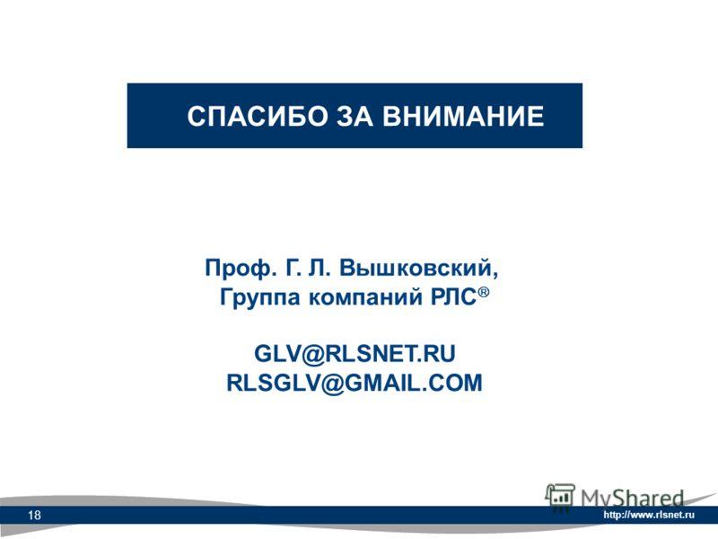 http://www.rlsnet.ru 18 СПАСИБО ЗА ВНИМАНИЕ Проф. Г. Л. Вышковский, Группа компаний РЛС GLV@RLSNET.RU RLSGLV@GMAIL.COM