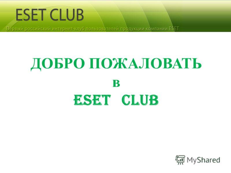 ДОБРО ПОЖАЛОВАТЬ в ESET CLUB