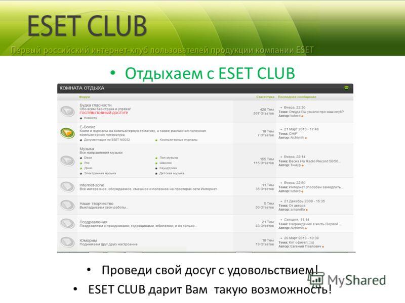 Отдыхаем с ESET CLUB Проведи свой досуг с удовольствием! ESET CLUB дарит Вам такую возможность!
