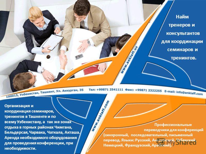 Найм тренеров и консультантов для координации семинаров и тренингов. Организация и координация семинаров, тренингов в Ташкенте и по всему Узбекистану, а так же зонах отдыха в горных районах Чимгана, Бельдерсая, Чарвака, Чаткала, Акташа. Аренда необхо